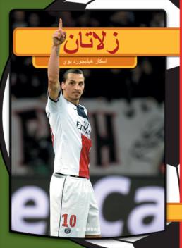 Zlatan (arabisk)