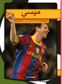 Messi (ARABISK)